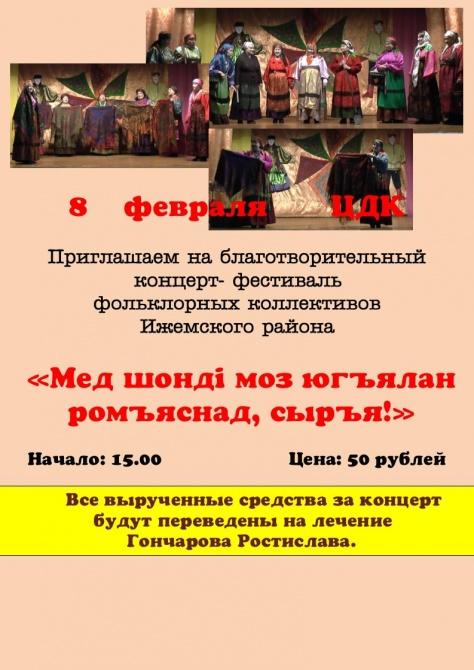 Благотворительный концерт-фестиваль фольклорных коллективов  Ижемского района «Мед шондi моз югъялан рöмъяснад сыръя».