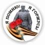 """сайт """"Память народа""""  о судьбах героев ВОВ"""