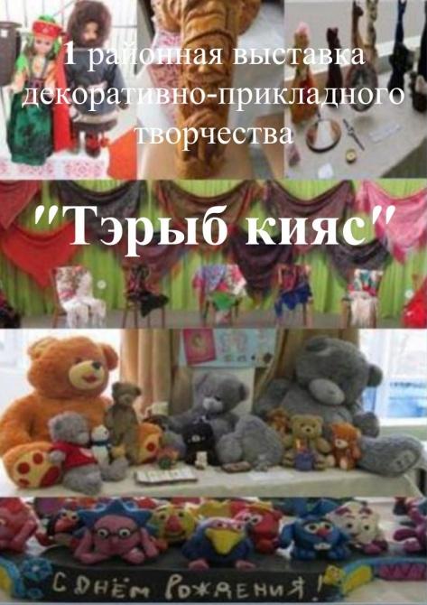 """Первая районная выставка """"Тэрыб кияс"""""""