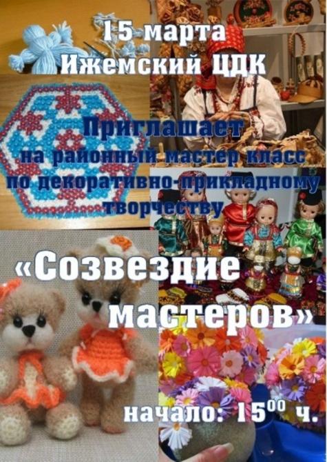 """Мастер класс """"Созвездие мастеров"""""""