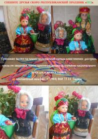 Пошив национальной одежды коми-ижемки  для кукол
